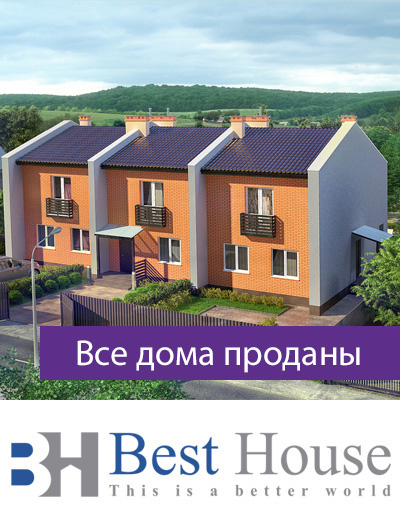 «BestHouse»
